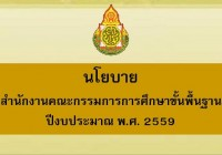 obec-policy-2559