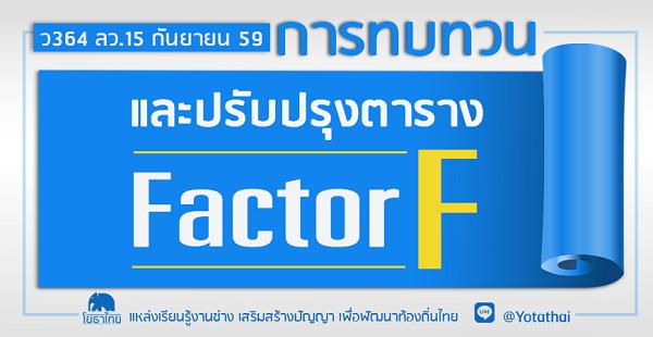 factor-f_new